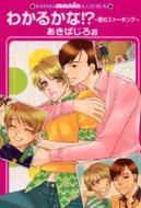 わかるかな!?〜愛のストーキング KAIOHSHA COMICS GUSH MANIA COM / あきばじろぉ 【コミック】