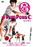 ピンポン 2枚組DTS特別版 【DVD】