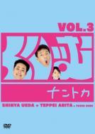 くりぃむしちゅー / くりぃむナントカ Vol.3 【DVD】