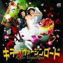 キラー ヴァージンロード 【CD】