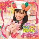 CD+DVD 10% OFF福原遥 / NHK教育テレビ クッキンアイドル アイ!マイ!まいん! テーマソング: : ...