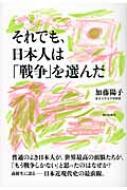 それでも日本人は「戦争」を選んだ / 加藤陽子(日本近代史) 【単行本】