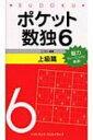 ポケット数独 6 上級篇 / ニコリ 【新書】