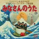 宇田川フリーコースターズ / 宇田川フリーコースターズ童謡集「みなさんのうた」 【CD】