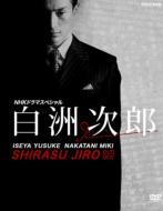 【送料無料】 NHKドラマスペシャル 白洲次郎 DVD-BOX 【DVD】