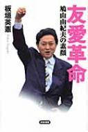 【送料無料】 友愛革命 鳩山由紀夫の素顔 / 板垣英憲 【単行本】