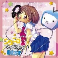 ニコニコ動画ふぃ~ちゃりんぐBEST 【CD】