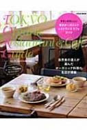 東京オーガニックレストラン & カフェガイド やさいがおいしい / 山口タカ 【ムック】