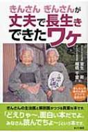 【送料無料】 きんさんぎんさんが丈夫で長生きできたワケ / 棚橋千里 【単行本】