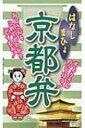 はなしまひょ京都弁 / 全国方言研究会 【新書】