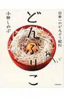 【送料無料】 どんぶりこ 日本一のどんぶり紀行 / 小林しのぶ 【単行本】