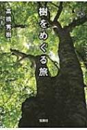 樹をめぐる旅 宝島SUGOI文庫 / 高橋秀樹 【文庫】
