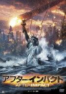 アフター・インパクト 【DVD】