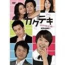 【送料無料】 カクテキ〜幸せのかくし味〜1 【DVD】