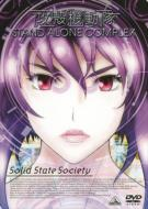 EMOTION the Best 攻殻機動隊 STAND ALONE COMPLEX Solid State Society 【DVD】