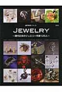 【送料無料】 JEWELRY 現代日本のジュエリー作家125人 ARTBOX 【ムック】