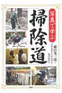 【送料無料】 写真で学ぶ「掃除道」 / 鍵山秀三郎 【単行本】