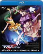 マクロス / マクロスF(フロンティア)ギャラクシーツアーFINAL in ブドーカン [Blu-ray Disc] 【BLU-RAY DISC】