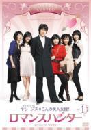 【送料無料】ロマンスハンター 【DVD】