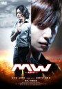 MW -ムウ- 【DVD】