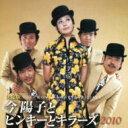 【送料無料】今陽子 / ピンキーとキラーズ / 決定版 今陽子とピンキーとキラーズ 【CD】