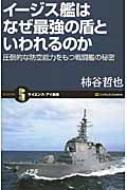 【送料無料】 イージス艦はなぜ最強の盾といわれるのか 圧倒的な防空能力をもつ戦闘艦の秘密 サ...