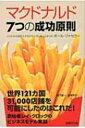 【送料無料】 マクドナルド7つの成功原則 / ポール・ファセラ 【単行本】