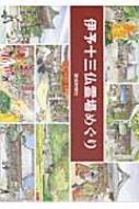【送料無料】 伊予十三仏霊場めぐり 【単行本】