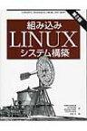 【送料無料】 組み込みLinuxシステム構築 / カリム・ヤフマー 【本】