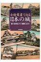 【送料無料】 古絵葉書でみる日本の城 / 後藤仁公著 【図鑑】