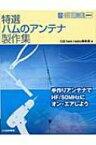 特選ハムのアンテナ製作集 HAM TECHNICAL SERIES / CQhamradio編集部 【本】