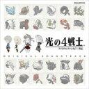 光の4戦士−ファイナルファンタジー外伝−オリジナル・サウンドトラック 【CD】