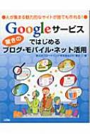 【送料無料】 GOOGLEサービスではじめる驚きのブログ・モバイル・ネット活用 人が集まる魅力的...