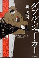 ダブル・ジョーカー / 柳広司 ヤナギコウジ 【単行本】