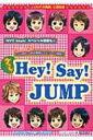 グッと!Hey!Say!JUMP / スタッフJUMP 【単行本】