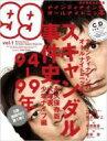 ナインティナインのオールナイトニッ本 VOL.1 ワニムックシリーズ / ナインティナイン 【ムック】