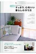 【送料無料】 KAKOさんのすっきり、心地いい暮らしの作り方 週末ちょこっとずつ… 主婦の友生活...