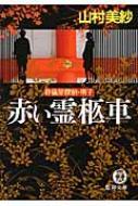 【送料無料】 赤い霊柩車 葬儀屋探偵・明子 徳間文庫 / 山村美紗 【文庫】