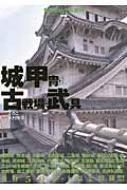 背景ビジュアル資料 7 城・甲冑・古戦場・武具 / かさこ 【全集・双書】