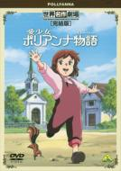 世界名作劇場・完結版 愛少女ポリアンナ物語 【DVD】
