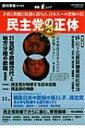 【送料無料】 民主党の正体 矛盾と欺瞞と疑惑に満ちた、日本人への恐怖の罠 OAK MOOK / 西村幸...