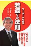 【送料無料】 リーダーのための若返りの法則 / 松井和義 【単行本】