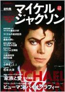 【送料無料】 マイケル・ジャクソン KING OF POPの偉大なる功績 KAWADE夢ムック / Michael Jack...