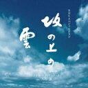 【送料無料】 NHKスペシャルドラマ オリジナル・サウンドトラック「坂の上の雲」 【CD】