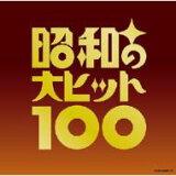 【送料無料】 ベスト100 昭和の大ヒット100 【CD】