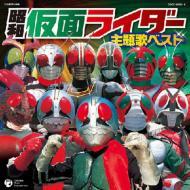 Kamen Rider showa CD
