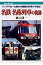 【送料無料】 名鉄名称列車の軌跡 パノラマカーも輝いた魅惑の列車の半世紀 キャンブックス / ...