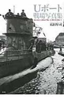 Uボート戦場写真集 / 広田厚司 【本】