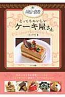 【送料無料】 岡山・倉敷とってもおいしいケーキ屋さん / トライアウト 【単行本】