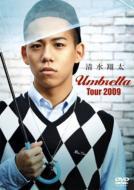 清水翔太 シミズショウタ / Umbrella Tour 2009 【DVD】